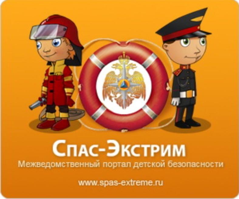 Портал детской безопасности МЧС России Спас-Экстрим